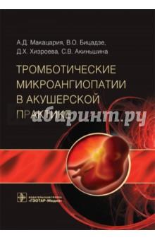Тромботические микроангиопат в акушерской практике