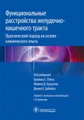 Функциональные расстройства желудочно-кишечного тракта. Практический подход на основе клинического