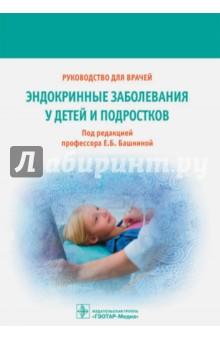 Эндокринные заболевания у детей и подростков неврозы у детей и подростков