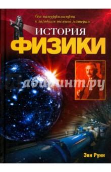 История физики артеха сергей николаевич основания физики критический взгляд квантовая механика