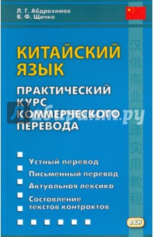 Китайский язык. Практический курс коммерческого перевода абрахам в китайский язык для чайников 2 е издание cd
