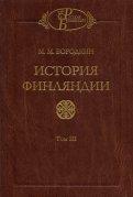 История Финляндии. Том 3. Время Екатерины II и Павла I