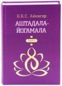 Аштадала-Йогамала. В 2-х томах. Том 1
