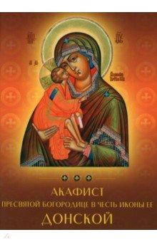 Акафист Пресвятой Богородице в честь иконы Ее Донской