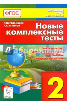Новые комплексные тесты. 2 класс. Русский язык, литературное чтение, математика, окр. мир. ФГОС