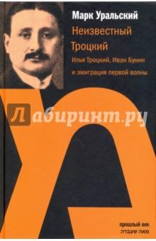 Неизвестный Троцкий. Илья Троцкий, Иван Бунин и эмиграция первой волны
