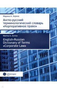 Англо-русский терминологический словарь
