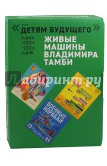 Живые машины Владимира Тамби. Комплект из 6-х книг