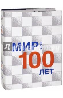 Мир через 100 лет. Сборник статей. На русском и английском языках