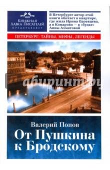 От Пушкина к Бродскому. Путеводитель по литературному Петербургу