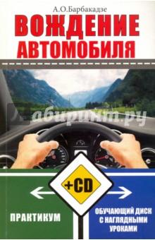 Вождение автомобиля. Практикум (+обучающий CD) сколько стоят аппартаменты в италии