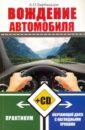 Вождение автомобиля. Практикум (+обучающий CD), Барбакадзе Андрей