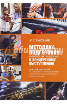 Методика подготовки музыканта-инструменталиста к концертному выступлению