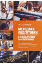Обложка Методика подготовки музыканта-инструменталиста