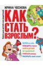 Чеснова Ирина Евгеньевна Как стать взрослым? цены онлайн