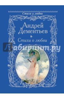 Дементьев Андрей Дмитриевич » Стихи о любви