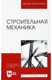Строительная механика. Учебник а и шеин курс строительной механики учебник