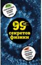 Обложка 99 секретов физики