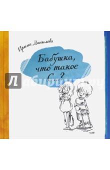 Купить Бабушка, Что такое С...?, Капелька, Сказки и истории для малышей