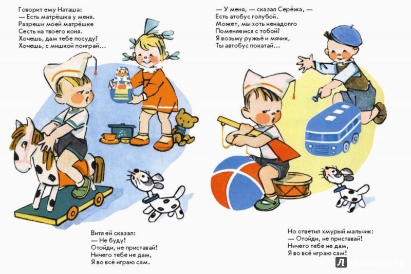 Иллюстрация 1 из 53 для Ничего тебе не дам - Нина Найденова | Лабиринт - книги. Источник: Лабиринт