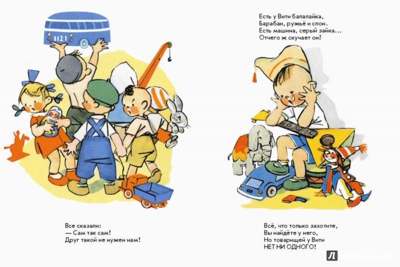 Иллюстрация 3 из 53 для Ничего тебе не дам - Нина Найденова | Лабиринт - книги. Источник: Лабиринт