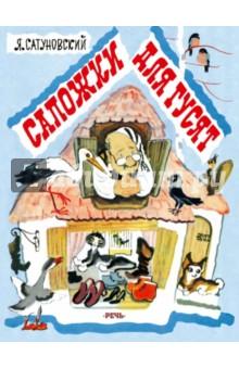 Сатуновский Яков Абрамович » Сапожки для гусят