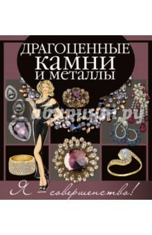 Драгоценные камни и металлы драгоценные камни и металлы