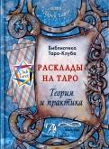 Расклады на картах Таро. Теория и практика (книга)
