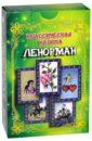 Классическая колода Ленорман. Комплект (книга + карты), Клюев А. Г.