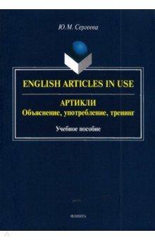 Артикли: объяснение, употребление, тренинг. English Articles in Use. Учебное пособие