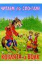 Козлята и волк