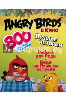 Angry birds в кино. Лучшие истории (с наклейками) angry birds 400 наклеек зеленый