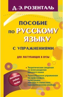 Учебник По Русскому Языку 11 Класс Розенталь