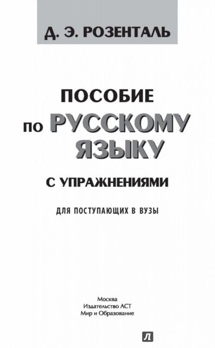 Иллюстрация 1 из 32 для Пособие по русскому языку с упражнениями. Для поступающих в вузы - Дитмар Розенталь | Лабиринт - книги. Источник: Лабиринт