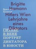 Гитлер в Вене. Портрет диктатора в юности