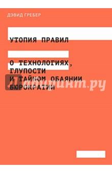 Утопия правил. О технологиях, глупости и тайном обаянии бюрократии разумовский ф кто мы анатомия русской бюрократии