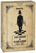 Таро Чёрной и Белой Башни (78 карт + книга)