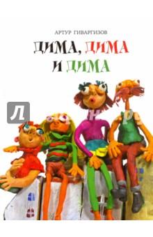 Дима, Дима и Дима (с автографом автора) лифчик а он мне большим