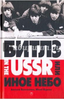 Битлз in the USSR, или Иное небо снова вместе в париже