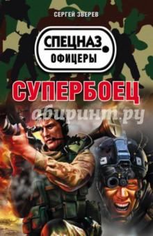 Супербоец игорь атаманенко кгб последний аргумент