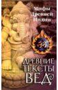 Древние тексты Вед. Мифы Древней Индии. Сканда Пурана. Книга 1. Раздел 2. Главы 7-13 недорого
