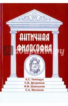 Античная философия философская антропология и философия культуры