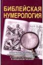 Матвеев Сергей Александрович, Неаполитанский Михайлович Библейская нумерология