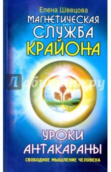 Магнетическая служба Крайона. Уроки Антакараны. Свободное мышление человека шу л радуга м энергетическое строение человека загадки человека сверхвозможности человека комплект из 3 книг