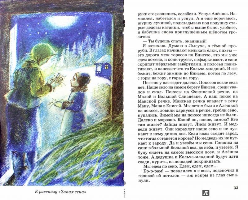 Иллюстрация 1 из 16 для Конь с розовой гривой - Виктор Астафьев | Лабиринт - книги. Источник: Лабиринт