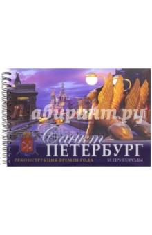 Санкт-Петербург и пригороды. Реконструкция времен