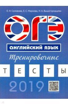 Пособие содержит 5 тренировочных тестов для подготовки к ОГЭ по английскому языку. Тесты по формату, тематике и уровню сложности полностью соответствуют заданиям основного государственного зкзамена и могут пользоваться для подготовки к экзамену как на уроках, так и при самостоятельной работе. Аудиоприложение можно скачать бесплатно по QR-коду с обложки книги или пройдя по ссылке <http://audio.neteducom.com/books/39/>. Издается впервые.