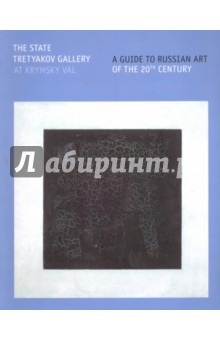 The State Tretyakov Gallery At Krymsky Val. A Guide to Russian Art of the 20th Century the art of noise art of noise at the end of the century 2 cd dvd