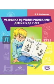 Методика обучения детей рисованию деетй с 5 до 7 лет. ФГОС