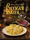 Русская кухня. Лучшее за 500 лет. Книга первая